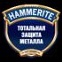 Hammerite (Хаммерайт)