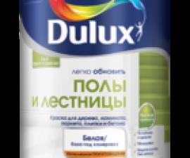 НОВИНКА! Dulux / Полуглянцевая краска Полы и лестницы база BW / Дюлакс