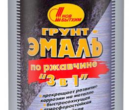 Новбытхим Грунт-эмаль по ржавчине 3 в 1 (желтая, красная, темно-зеленая)